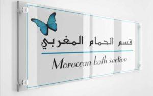 حمام مغربي في جدة